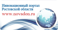 Инновационный портал Ростовской области